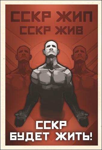 MERCS USCR Propaganda Poster